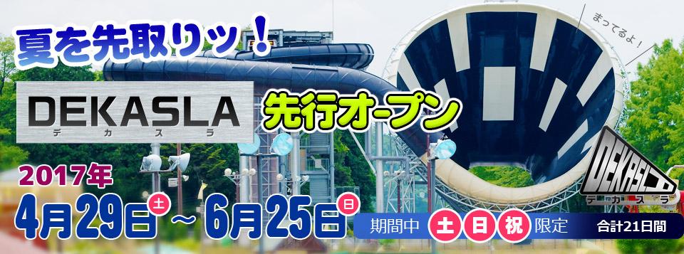 「東京サマーランド プール」の画像検索結果