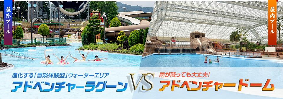 屋外プール「アドベンチャーラグーン」VS屋内プー... プール特集!! | プールの東京サマーラ