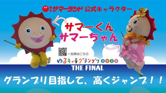 ゆるキャラ®グランプリに「サマーくん・サマーちゃん」がエントリー!!