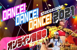 第16回1/2『DANCE! DANCE! DANCE! 2021』オンライン開催!!今年は高校生も参加可能!