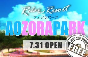 遊園地エリアに癒しの休憩スポット『AOZORA  PARK』オープン!