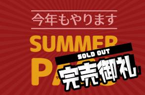 【数量限定】9/30まで何度も使える『SUMMER PASS』今年もやります!